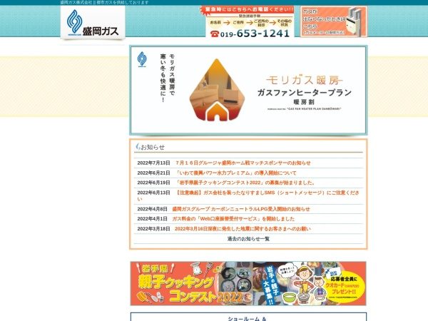 Screenshot of www.morioka-gas.co.jp