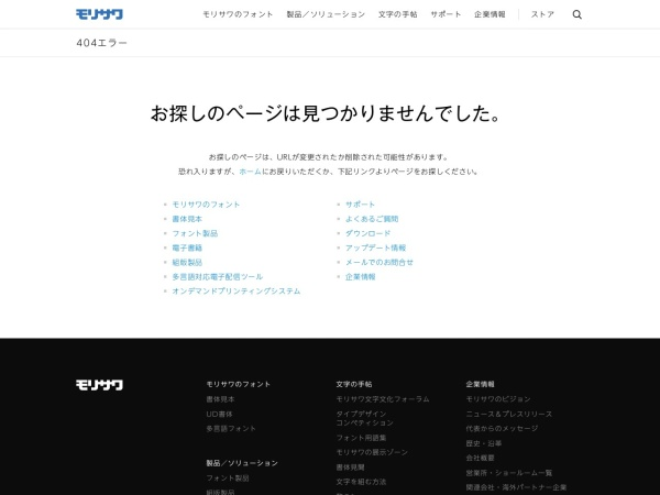 Screenshot of www.morisawa.co.jp