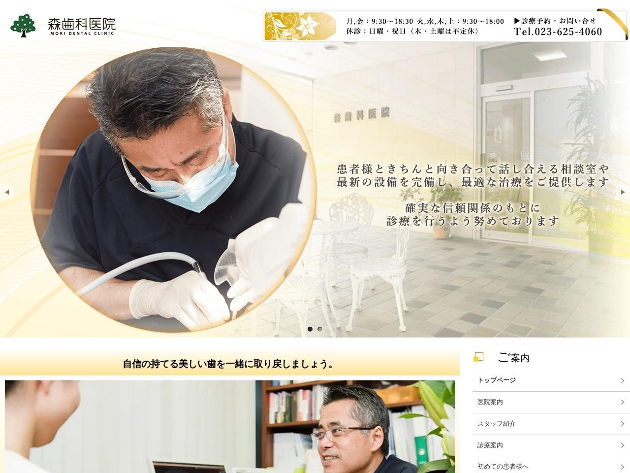 森歯科医院 (山形県山形市)