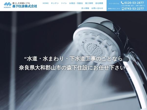 Screenshot of www.morisita-j.co.jp