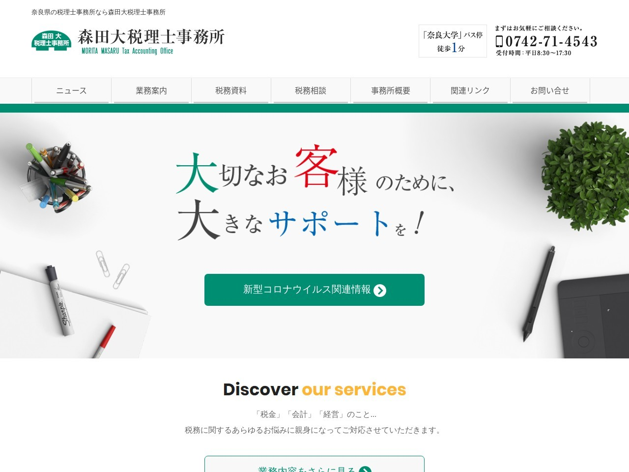 森田大税理士事務所