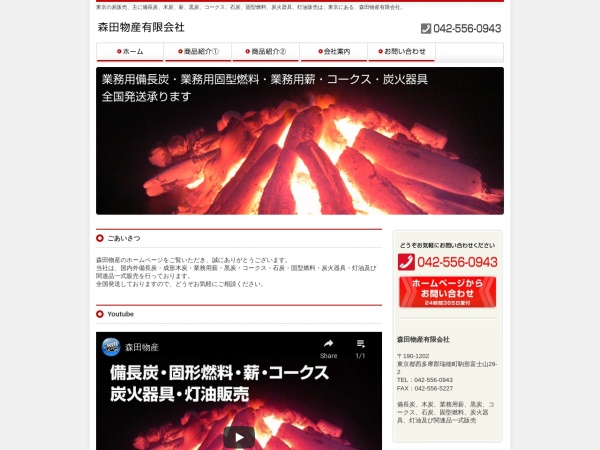 Screenshot of www.morita-bussan.com