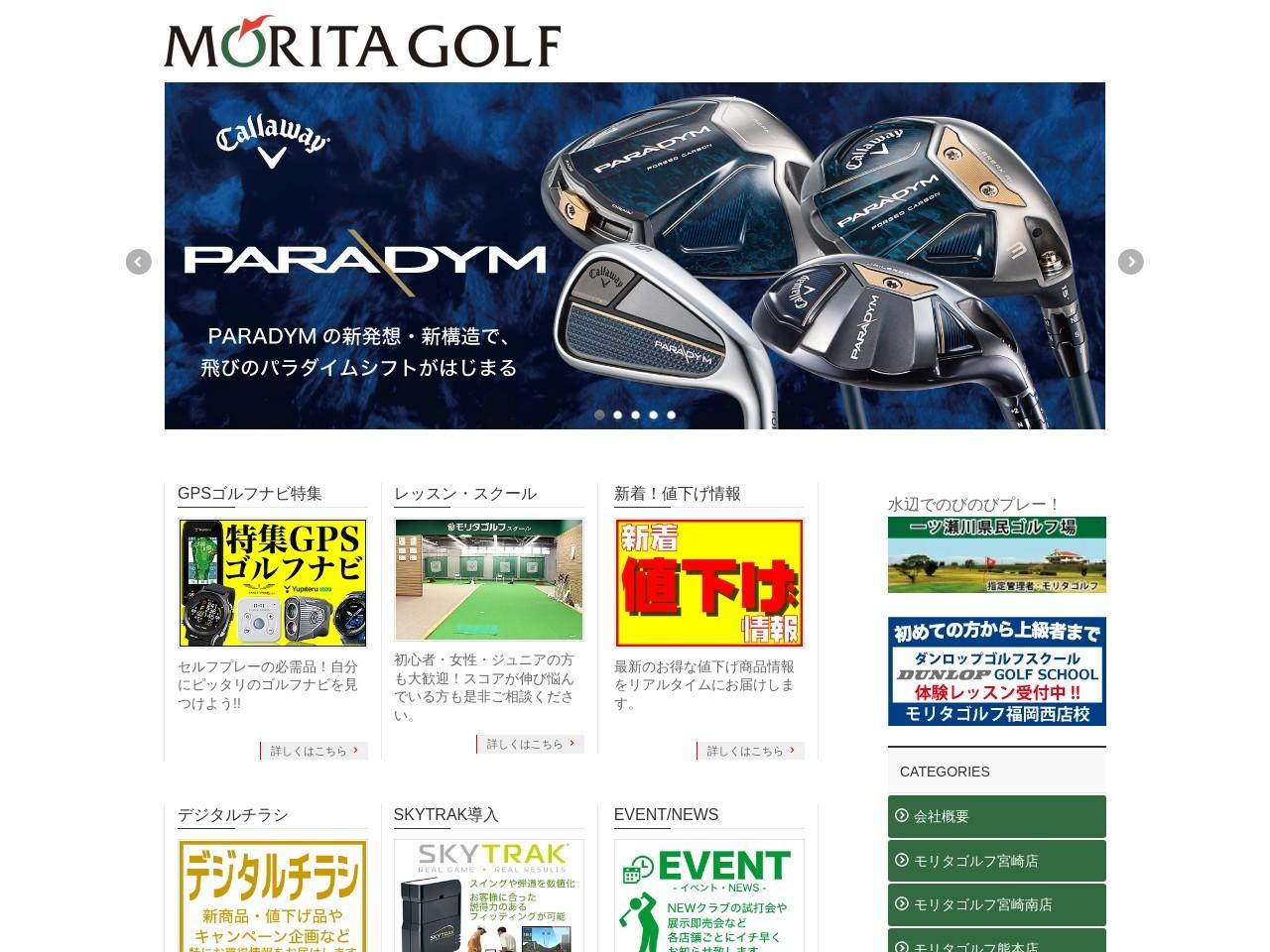 モリタゴルフ宮崎店