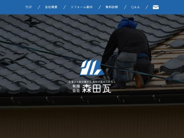 Screenshot of www.morita-kawara.com