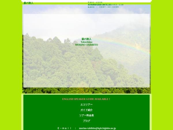 Screenshot of www.moritabi.com