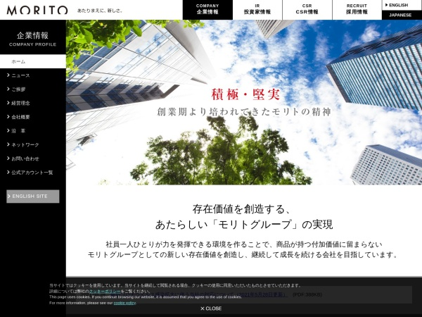 Screenshot of www.morito.co.jp