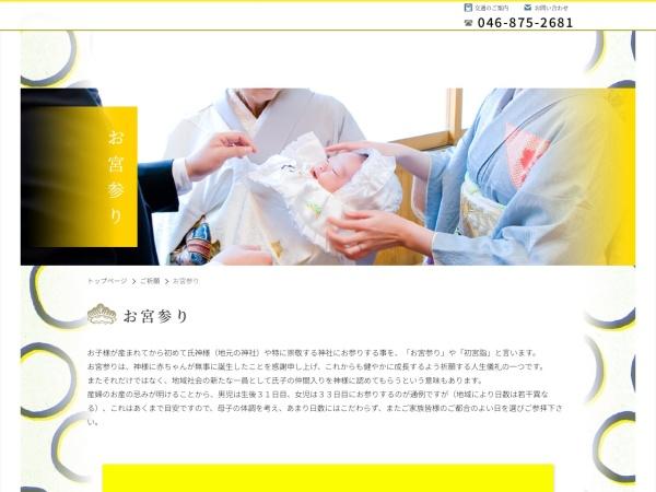 http://www.moritojinja.jp/gokigan/omiyamairi.html