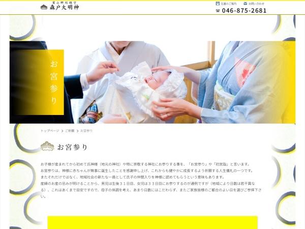 Screenshot of www.moritojinja.jp