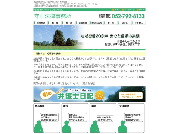Screenshot of www.moriyama-houritsu.com