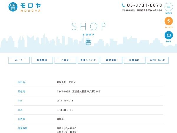 http://www.moroya.jp/information.html#store