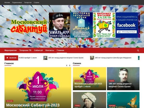 http://www.mossabantuy.ru
