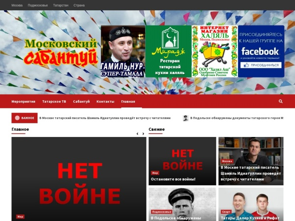 Screenshot of www.mossabantuy.ru