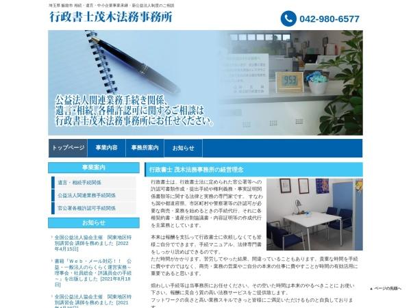 Screenshot of www.moteki-homuoffice.com