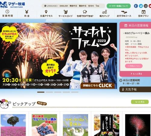 http://www.motherfarm.co.jp/
