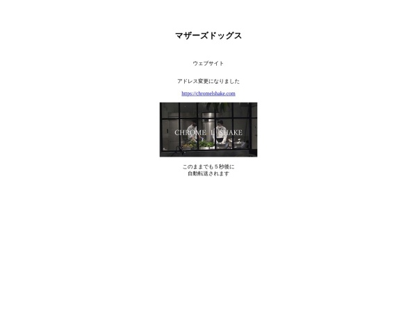Screenshot of www.mothersdogs.com