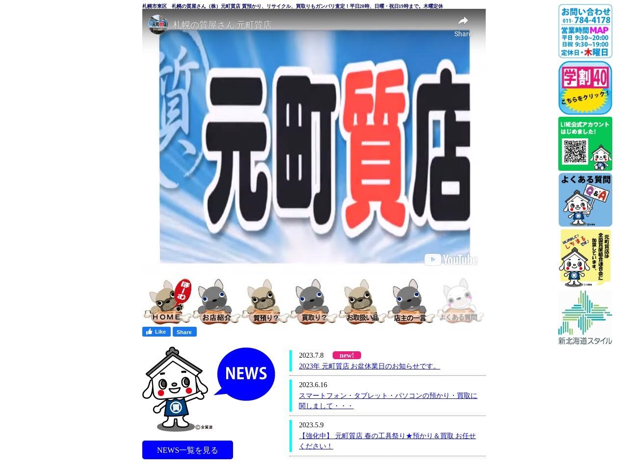 札幌の質屋さん(株)元町質店|リサイクル買取も質入もおまかせ!