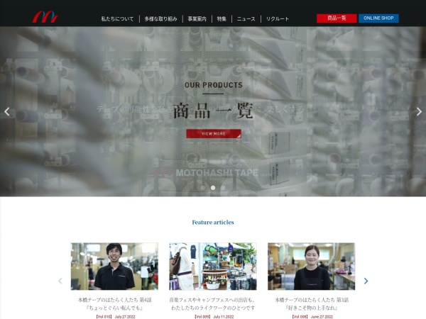 Screenshot of www.motohashi-tape.co.jp