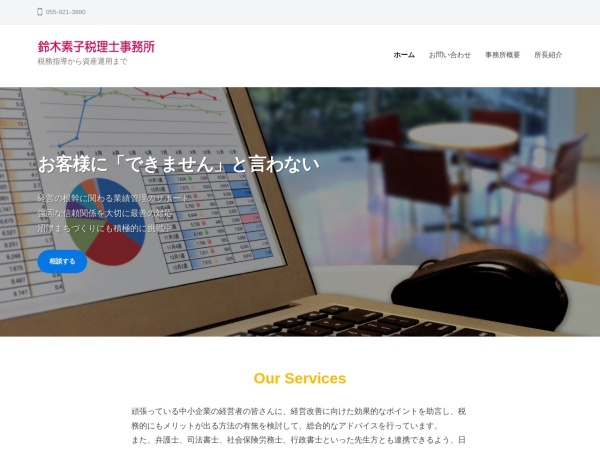 Screenshot of www.motoko-office.com