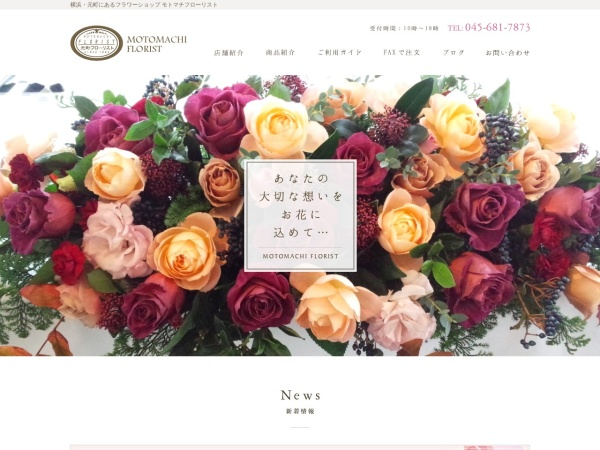 http://www.motomachi-florist.com