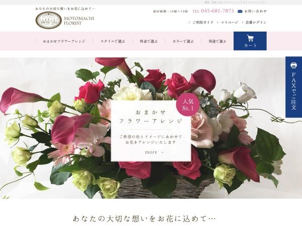 Screenshot of www.motomachi-florist.com