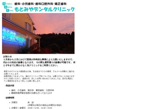 http://www.motomiyadental.jp