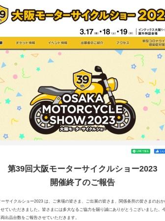 Screenshot of www.motorcycleshow.jp