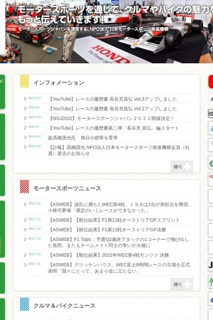 Screenshot of www.motorsport-japan.com