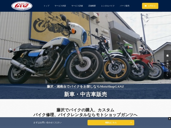 Screenshot of www.motoshop-ganz.com