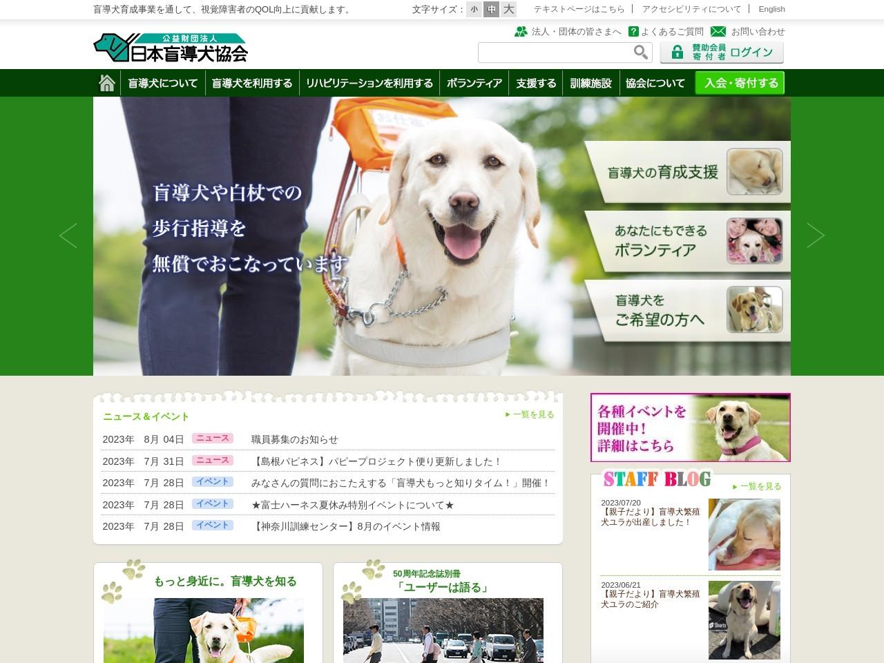日本盲導犬協会(公益財団法人)島根あさひ訓練センター