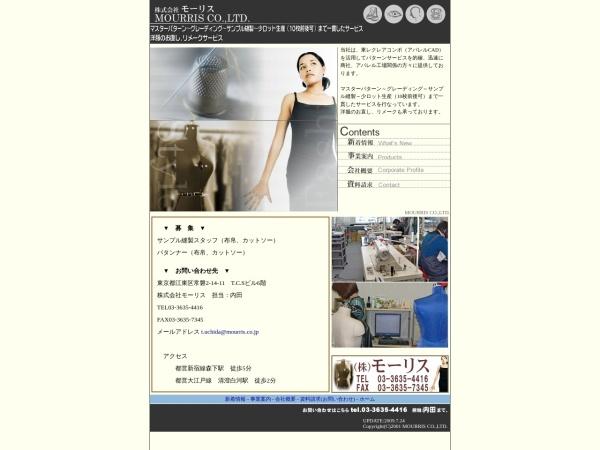 Screenshot of www.mourris.co.jp