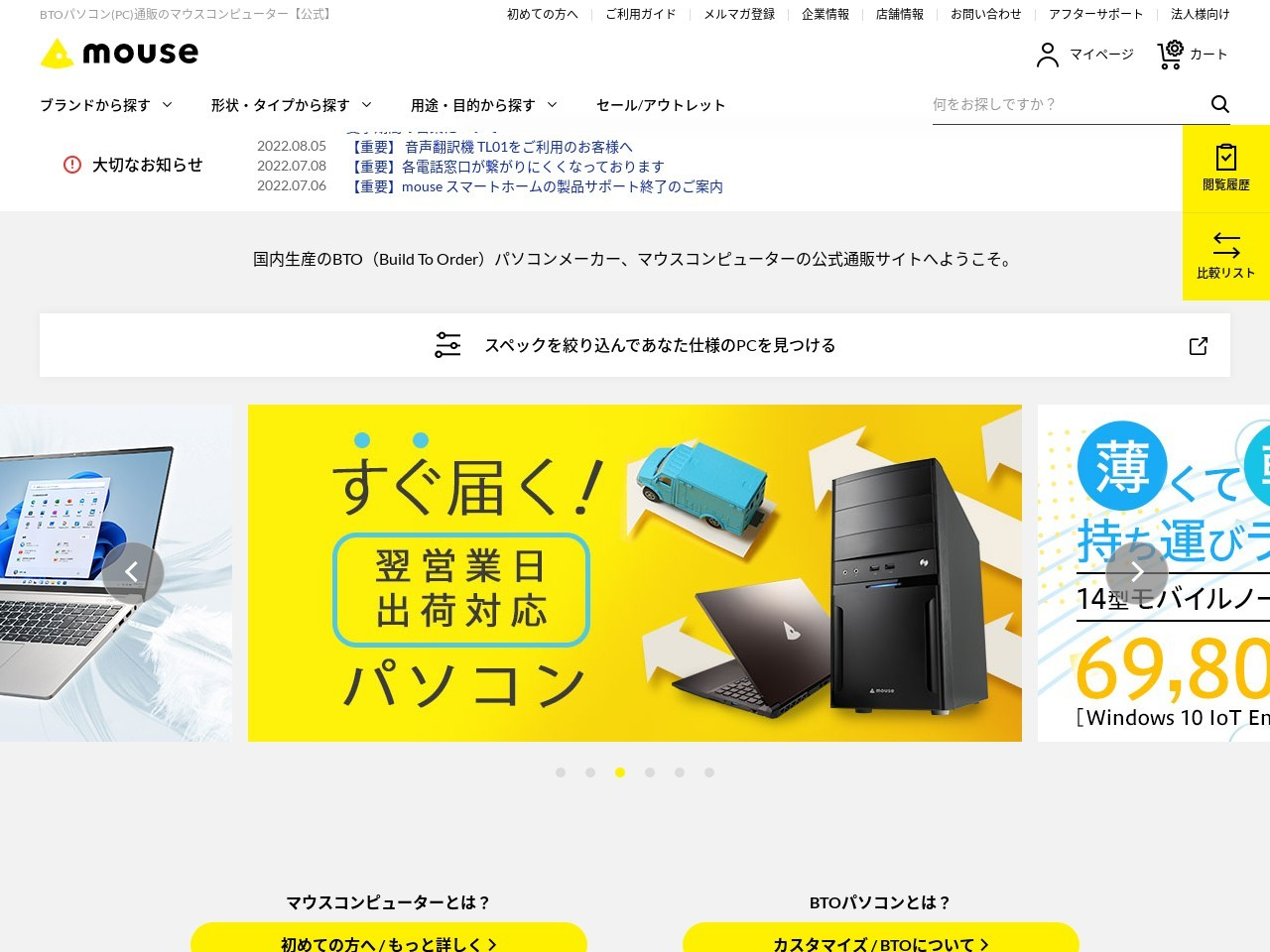 Screenshot of www.mouse-jp.co.jp