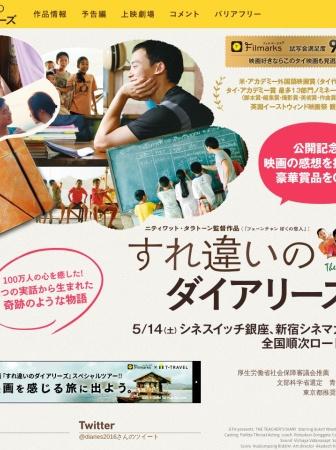 Screenshot of www.moviola.jp