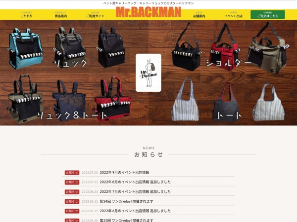 Screenshot of www.mr-backman.co.jp