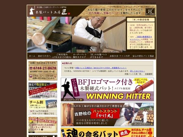 http://www.mr-takumi.jp