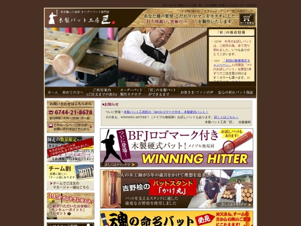 Screenshot of www.mr-takumi.jp