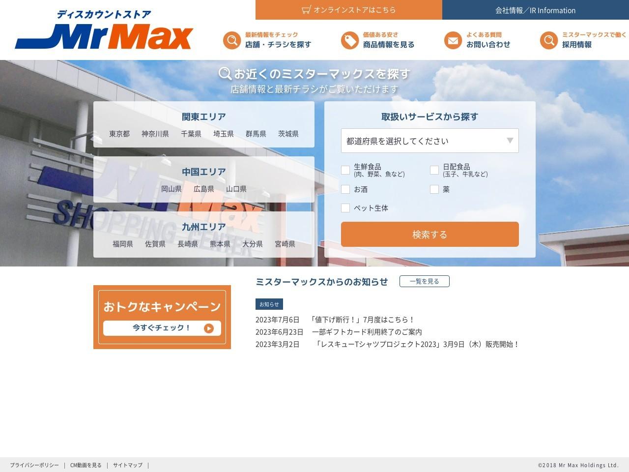 ミスターマックス/橋本店