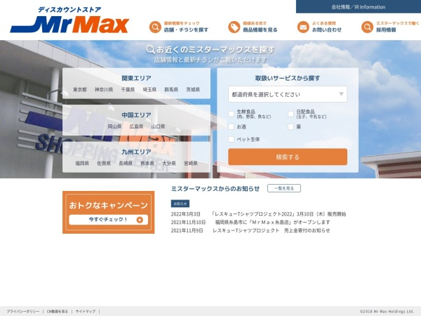 Screenshot of www.mrmax.co.jp