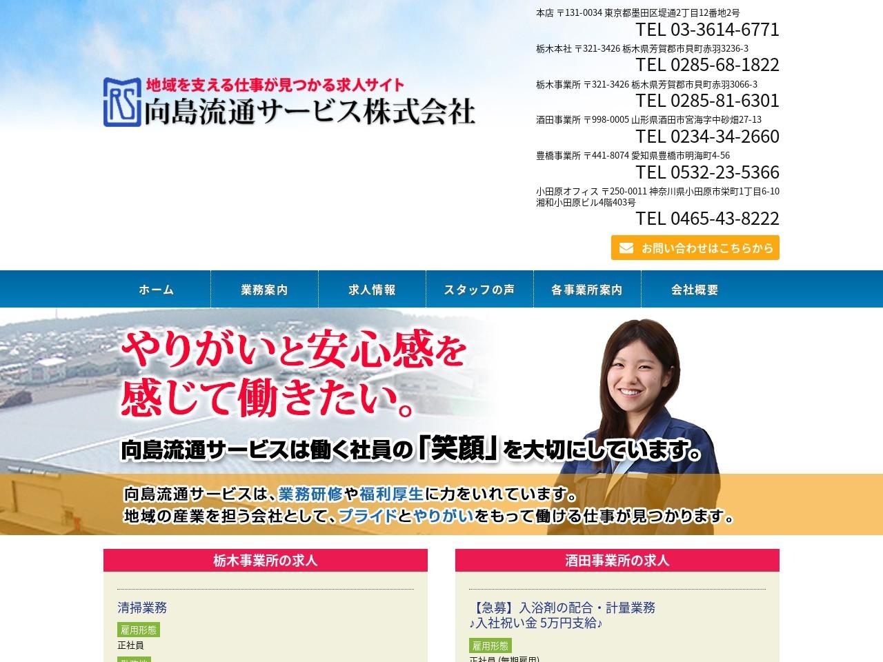 向島流通サービス株式会社小田原オフィス