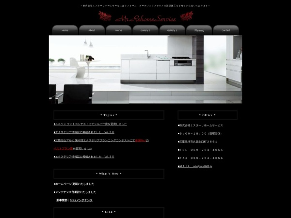 Screenshot of www.mrs2000.jp