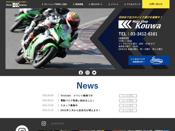 Screenshot of www.ms-kouwa.co.jp