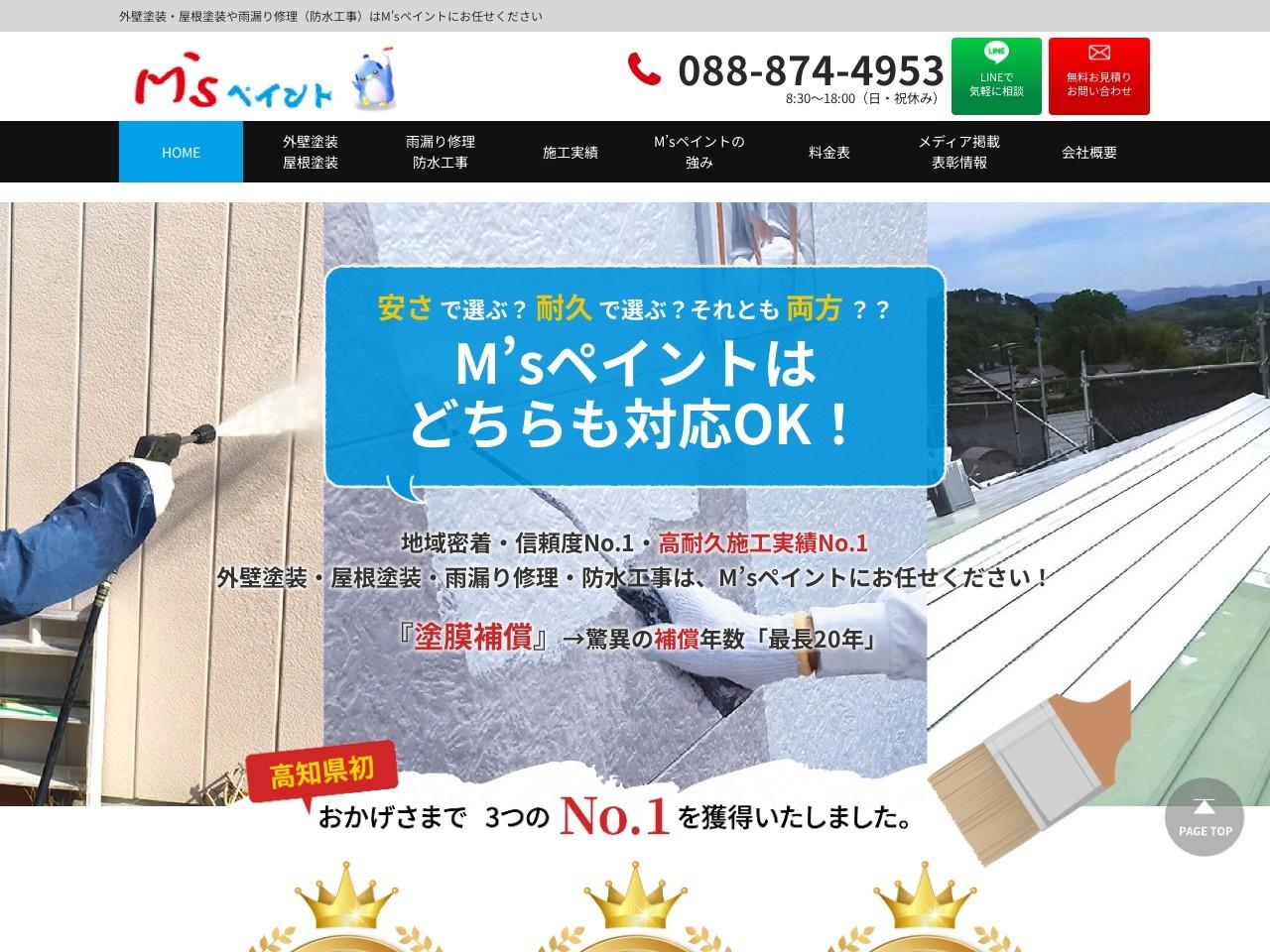 株式会社M'sペイント