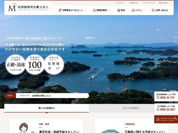 Screenshot of www.ms-shiho.com