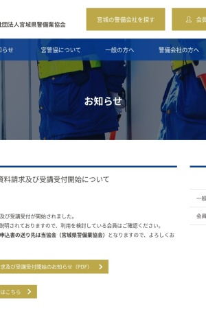 Screenshot of www.mssa.jp