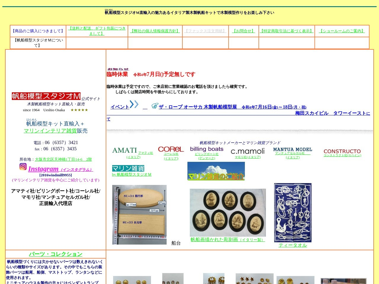 (株)帆船模型スタジオM公式サイト/~木製帆船模型キット直輸入販売~ since1964 Ueshio Osaka