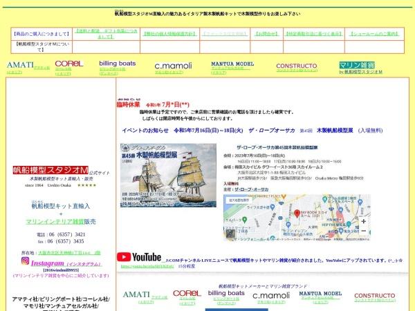 Screenshot of www.mtc-hp.jp