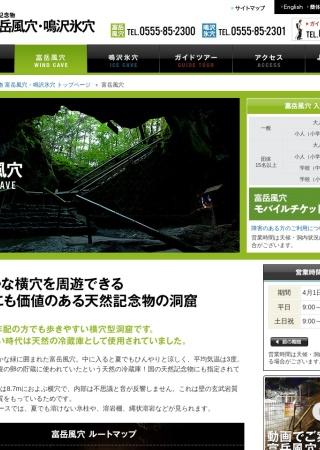 Screenshot of www.mtfuji-cave.com