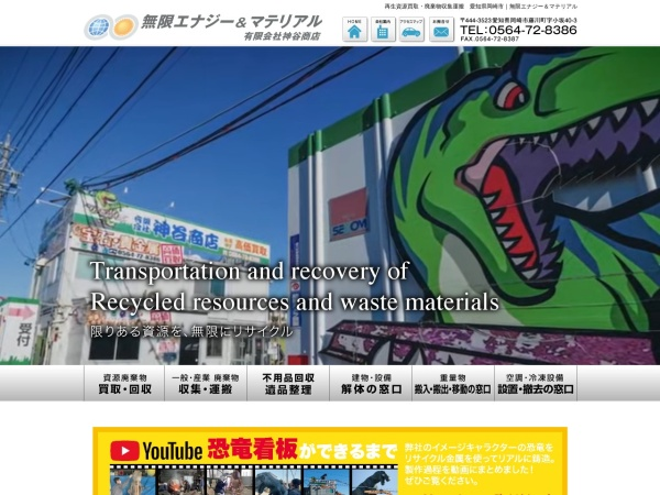 Screenshot of www.mugen-eandm.jp