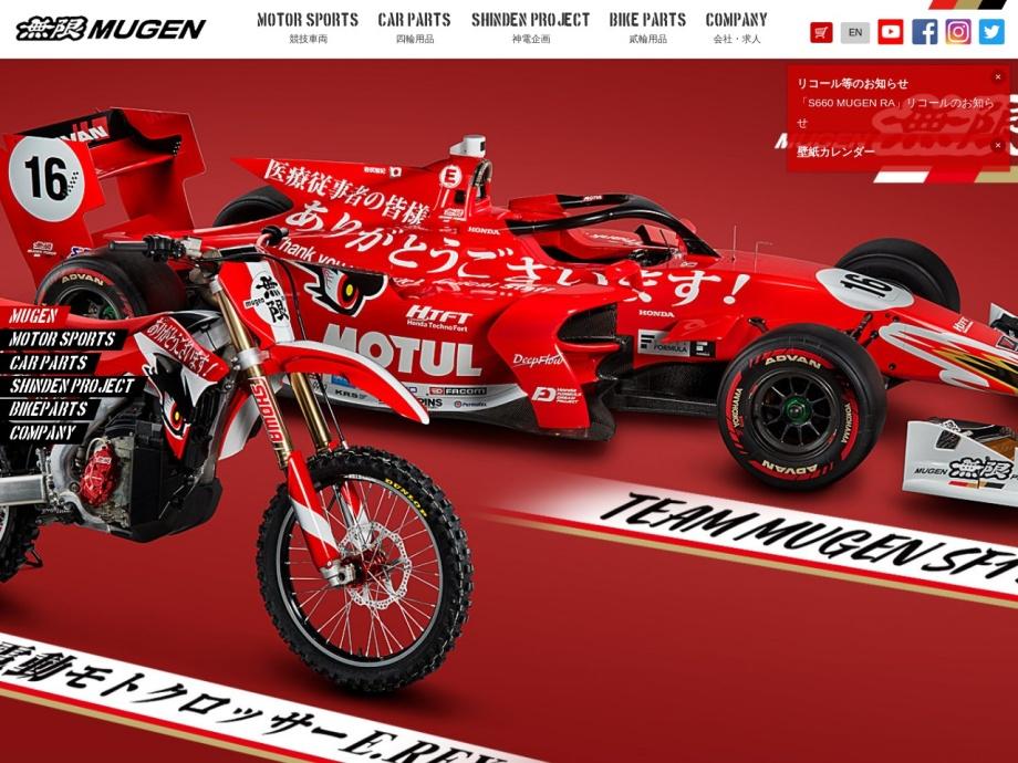 http://www.mugen-power.com/