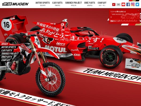 http://www.mugen-power.com