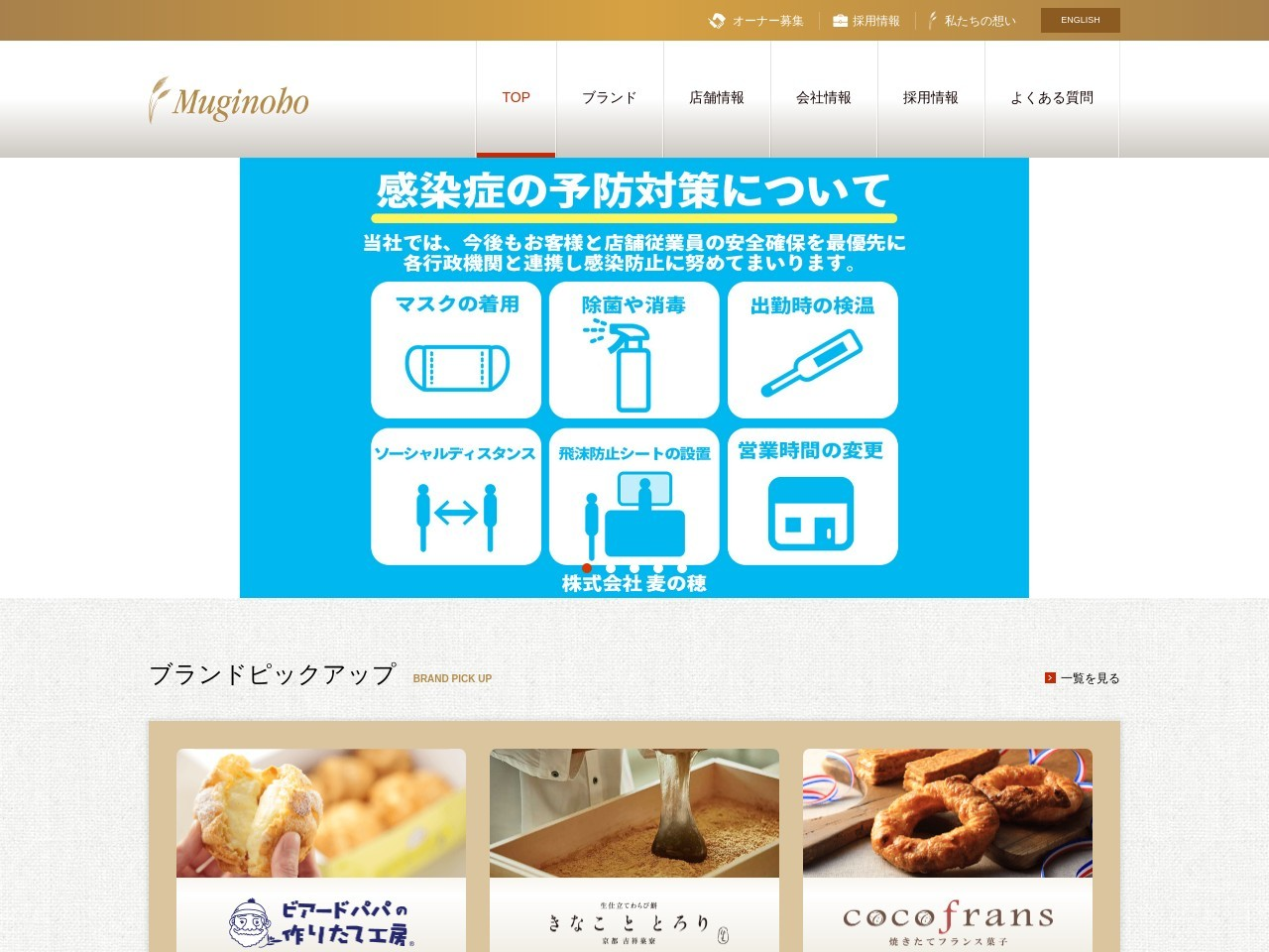 ビアード・パパ新橋店